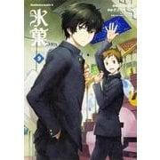 氷菓 9(角川コミックス・エース 387-11) [コミック]