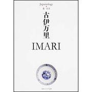 古伊万里 IMARI―ジャパノロジー・コレクション(角川ソフィア文庫) [文庫]