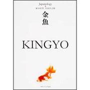 金魚 KINGYO―ジャパノロジー・コレクション(角川ソフィア文庫) [文庫]