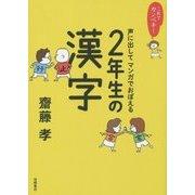 これでカンペキ!声に出してマンガでおぼえる2年生の漢字 [全集叢書]