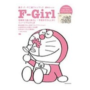 藤子・F・不二雄ファンブック F-Girl-Fライフ for Girl(ワンダーライフスペシャル) [ムックその他]