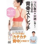 つらい痛みや不調に効く!1日5分の背骨ストレッチ―背骨と筋肉のゆがみをととのえて不調をリセット [単行本]