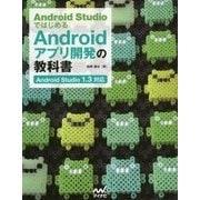 Android StudioではじめるAndroidアプリ開発の教科書―Android Studio 1.3対応 [単行本]