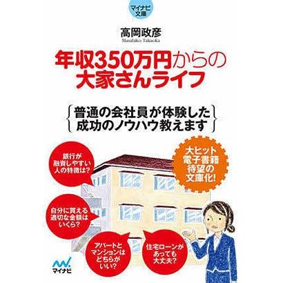 年収350万円からの大家さんライフ(MYNAVI BUNKO) [文庫]