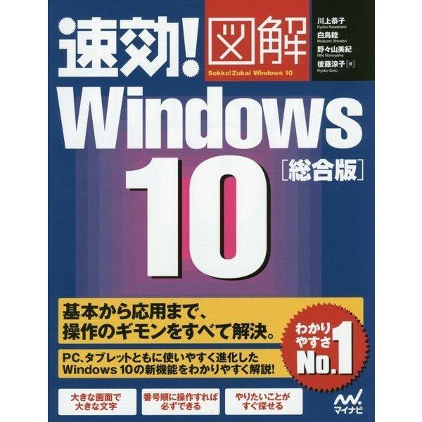 速効!図解Windows 10 総合版 [単行本]