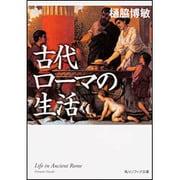 古代ローマの生活(角川ソフィア文庫) [文庫]