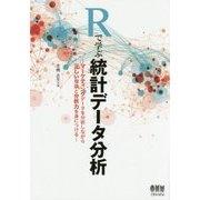 Rで学ぶ統計データ分析―マーケティングデータを分析しながら正しい理論と分析力を身につける [単行本]