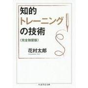 知的トレーニングの技術(完全独習版)(ちくま学芸文庫) [文庫]