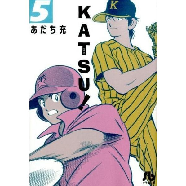 KATSU!<5>(コミック文庫(青年)) [文庫]