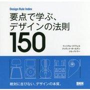要点で学ぶ、デザインの法則150―Design Rule Index [単行本]