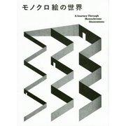 モノクロ絵の世界―A Journey Through Monochrome Illustrations [単行本]