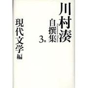 川村湊自撰集〈3巻〉現代文学編 [全集叢書]