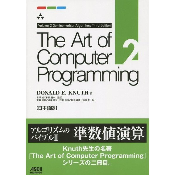 The Art of Computer Programming Volume 2 Seminumerical Algorithms Third Edition 日本語版 [単行本]