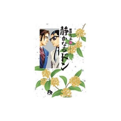 静かなるドン<43>(コミック文庫(青年)) [文庫]
