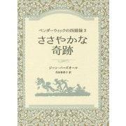 ささやかな奇跡―ペンダーウィックの四姉妹〈2〉(Sunnyside Books) [全集叢書]