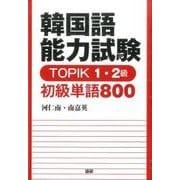 韓国語能力試験TOPIK1・2級初級単語800 [単行本]