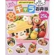 akinoichigoのキャラお弁当214―おかずも主食もキャラだから、残さず食べちゃう! [単行本]
