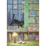 書店猫ハムレットの跳躍(創元推理文庫) [文庫]