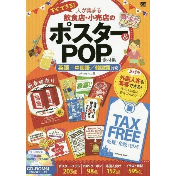 すぐできる!人が集まる飲食店・小売店のポスター&POP素材集―英語/中国語/韓国語対応 [単行本]