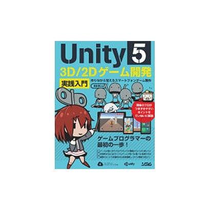 Unity5 3D/2Dゲーム開発実践入門―作りながら覚えるスマートフォンゲーム制作 [単行本]