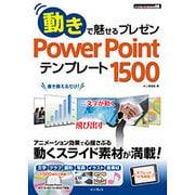 動きで魅せるプレゼンPowerPointテンプレート1500(デジタル素材BOOK) [単行本]