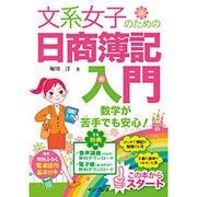 文系女子のための日商簿記入門 [単行本]