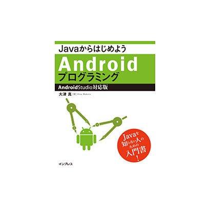 JavaからはじめようAndroidプログラミング Android Studio対応版 [単行本]