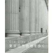 東京旧市街地を歩く [単行本]