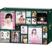 AKB48 41stシングル 選抜総選挙~順位予想不可能、大荒れの一夜~&後夜祭~あとのまつり~