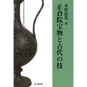 正倉院宝物と古代の技 [単行本]