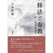 修法と布教-附「仏伝」を読む [単行本]