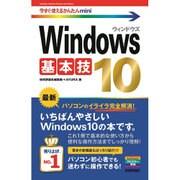 今すぐ使えるかんたんmini Windows 10 基本技 [単行本]