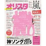 オリ☆スタ 2015年 8/24号 [雑誌]