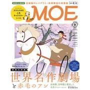 MOE (モエ) 2015年 09月号 [雑誌]