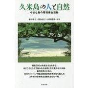 久米島の人と自然―小さな島の環境保全活動 [単行本]