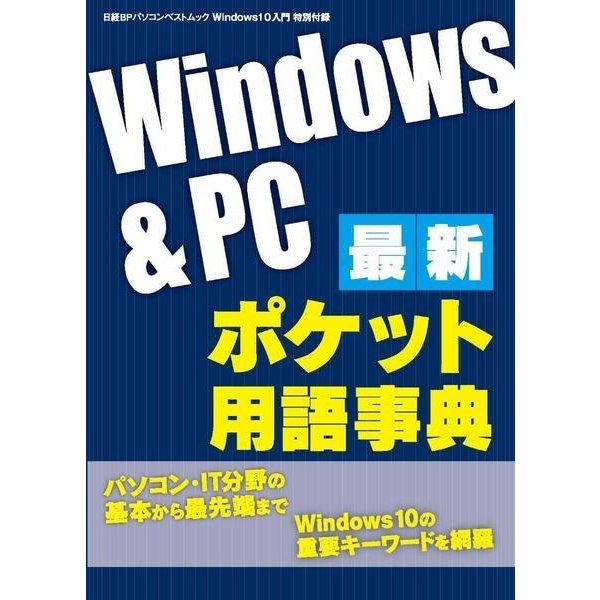 すぐできるWindows10入門(日経BPパソコンベストムック) [ムックその他]