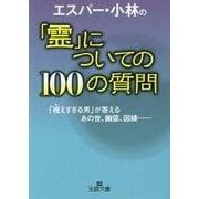 エスパー・小林の「霊」についての100の質問―「視えすぎる男」が答えるあの世、幽霊、因縁…(王様文庫) [文庫]