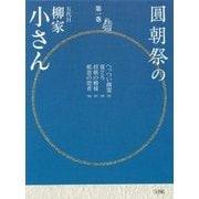 圓朝祭の五代目柳家小さん〈第1巻〉(小学館CD BOOK)