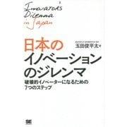 日本のイノベーションのジレンマ―破壊的イノベーターになるための7つのステップ [単行本]