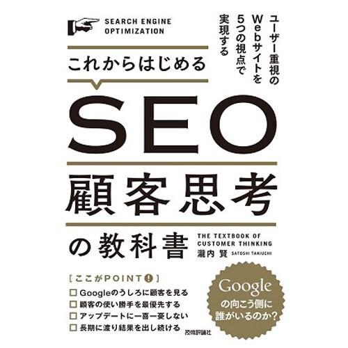 これからはじめるSEO顧客思考の教科書―ユーザー重視のWebサイトを5つの視点で実現する [単行本]