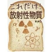 これだけ!放射性物質(これだけ!シリーズ) [単行本]