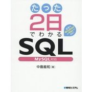 たった2日でわかるSQL―MySQL対応 [単行本]