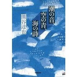 潮の音、空の青、海の詩 [単行本]