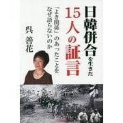日韓併合を生きた15人の証言―「よき関係」のあったことをなぜ語らないのか [単行本]
