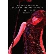 Hiroko Moriguchi 30th Anniversary Concert I wish~君がいるこの街で~