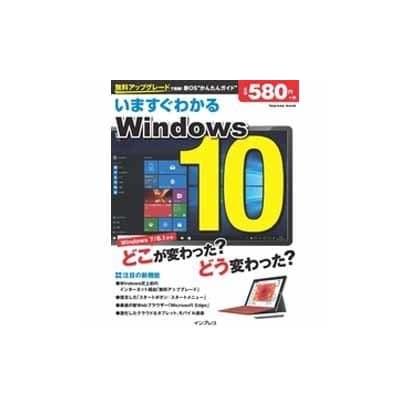 いますぐわかるWindows 10 [ムックその他]
