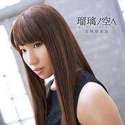 瑠璃ノ空へ (PlayStation Vita専用ゲーム「薄桜鬼 真改 風ノ章」オープニングテーマ)