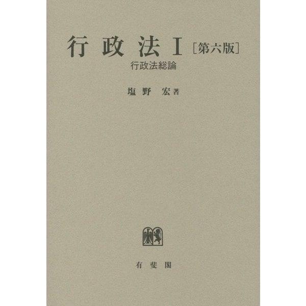 行政法〈1〉行政法総論 第六版 [単行本]