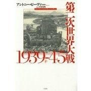 第二次世界大戦1939-45〈下〉 [単行本]