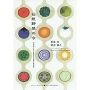 伝統野菜の今―地域の取り組み、地理的表示の保護と遺伝資源(ASAHI ECO BOOKS〈37〉) [単行本]